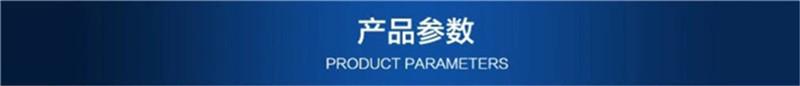 产品参数.JPG